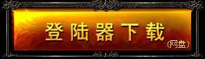 http://www.shqywl.cn/8p/images/网盘登陆器.jpg