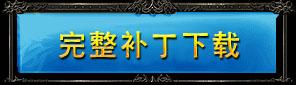 http://www.shqywl.cn/8p/images/网盘补丁.jpg